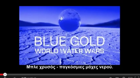 Blue Gold: World Water Wars (greek subs)